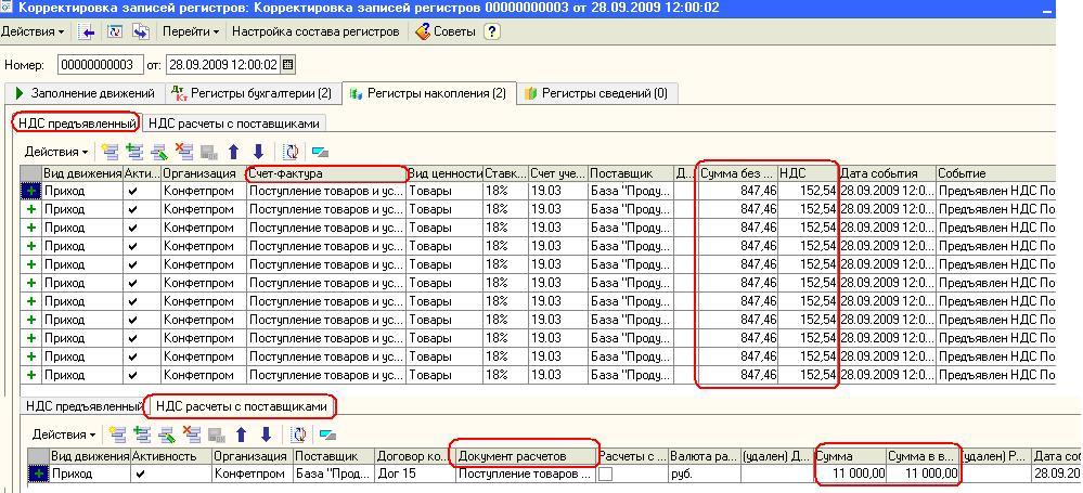 Как сделать корректировку записей регистров в 1с 8.2